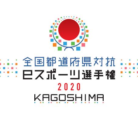 全国都道府県対抗eスポーツ選手権 2020 KAGOSHIMA eFootballウイニングイレブン部門 「沖縄県代表決定戦」【オンライン大会】