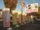 いわき平店外観NO2.jpg