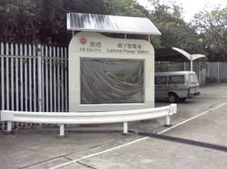 Lamma HKE Station LED Display 港燈發電廠LED顯示