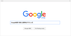 Google検索で使える便利なテクニック