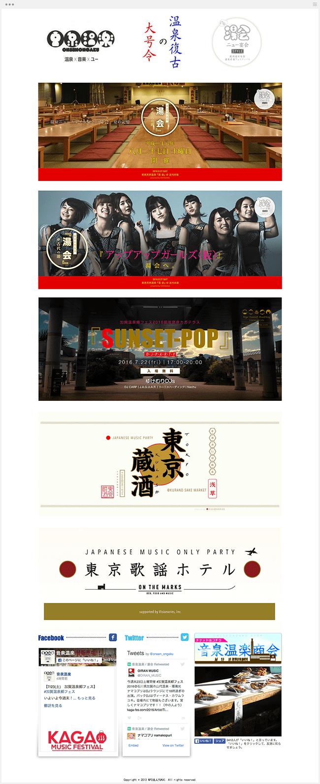 イベント用ホームページ
