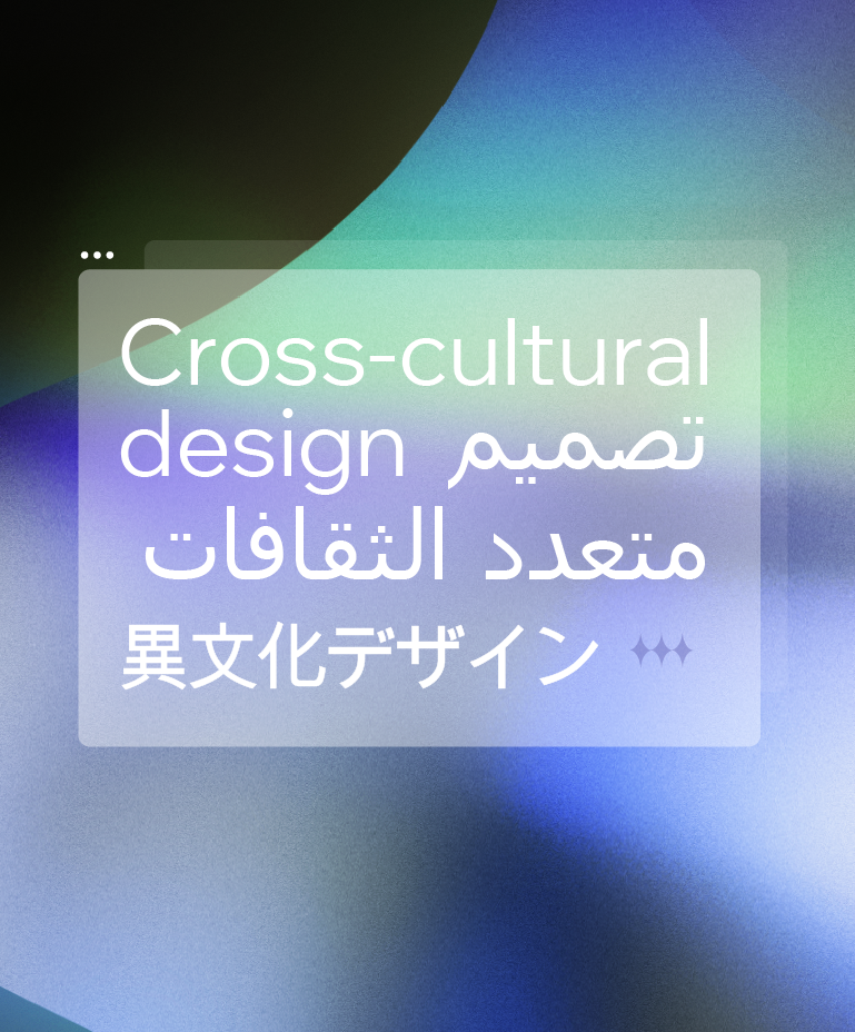 Senongo Akpem cross-cultural design