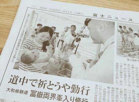 富士ニュースに載りました!