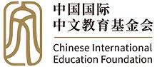 CIEF logo.png