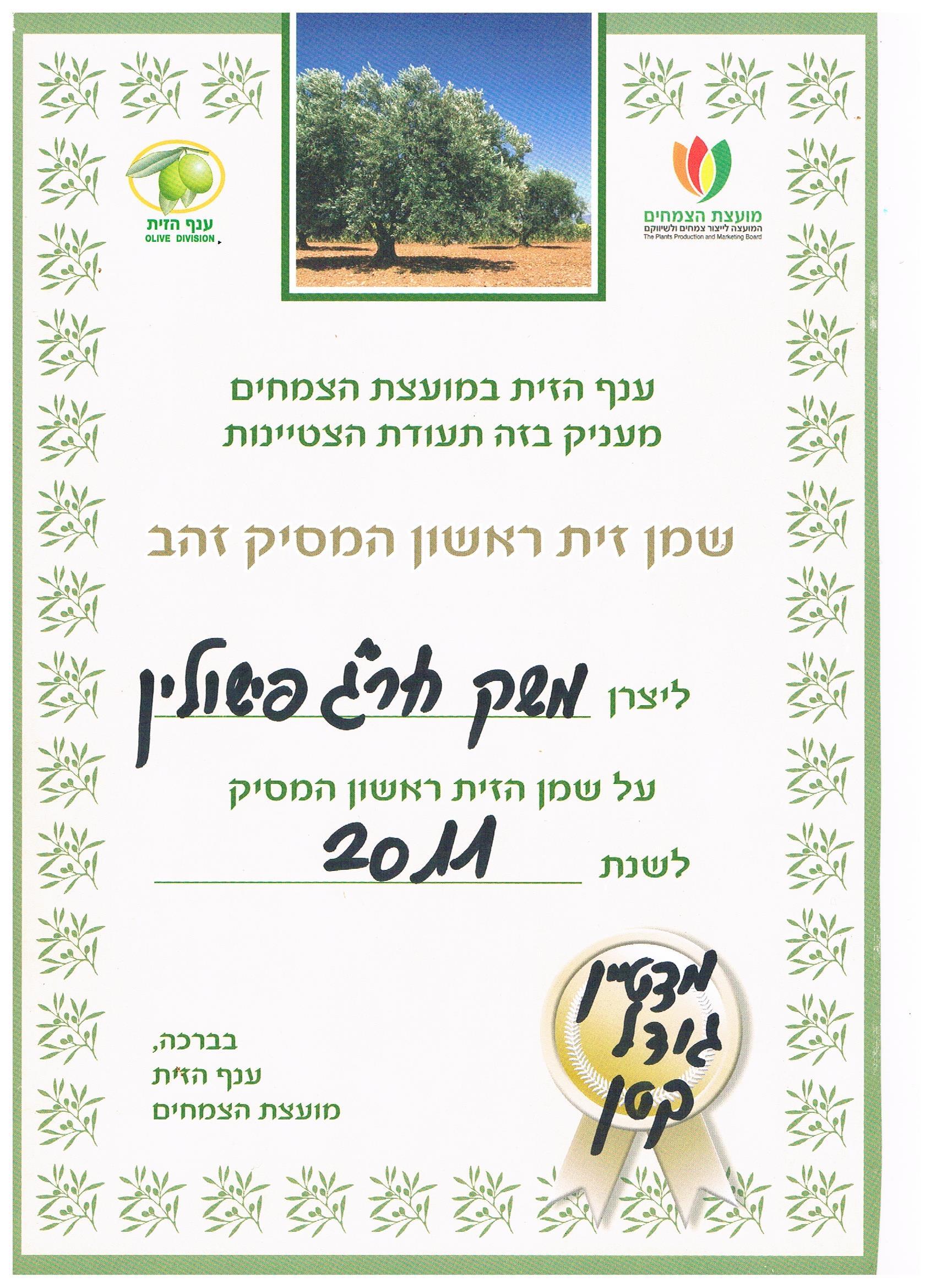 ראשון המסיק 2011 פישולן פרס שמן זית