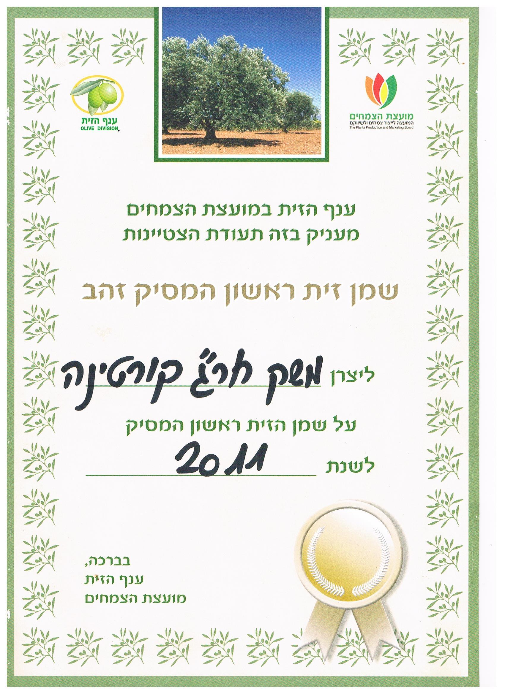 ראשון המסיק 2011 קורטינה פרס שמן זית