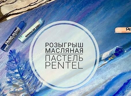 Масляная пастель Pentel