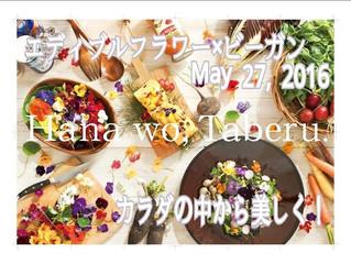 「花を食べる!」イベント開催のお知らせ