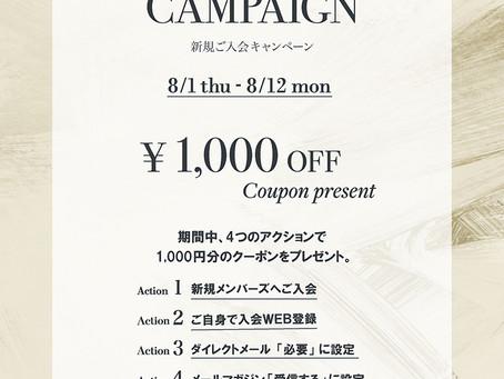 TOMORROWLAND新規入会キャンペーン