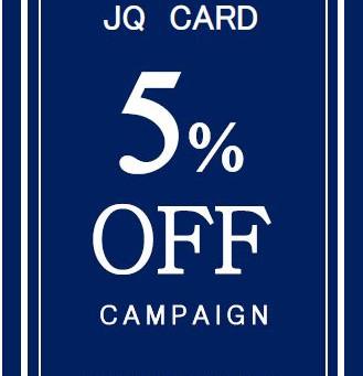 JQ CARD 5%OFF CAMPAIGN!!