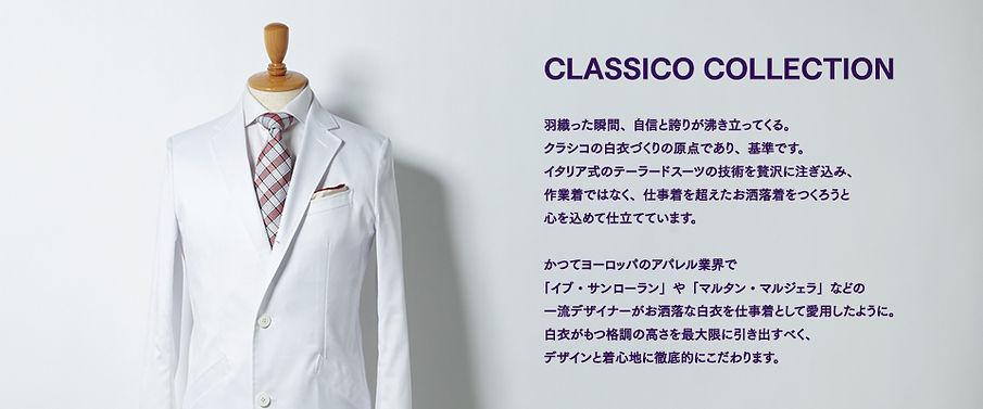 CLLASICO 白衣 CIRCUS 鹿児島 だるまや DARUMAYA