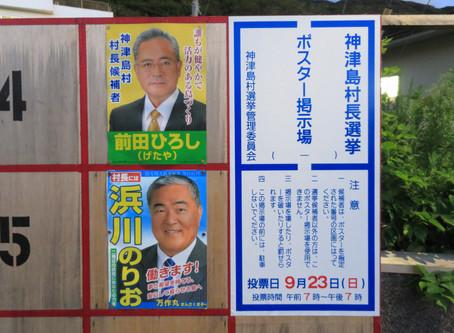 神津島の屋号文化