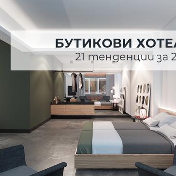 21 тенденции при бутиковите хотели за 2021 година