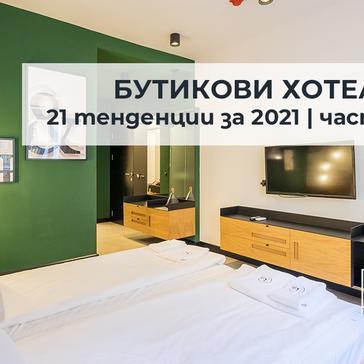 ЧАСТ 2 | 21 тенденции при бутиковите хотели за 2021 година