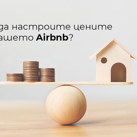 Как да настроим цените в Airbnb по време на пандемия + още 3 полезни съвета при ценообразуване