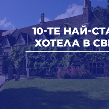 10-те най-стари хотела в света