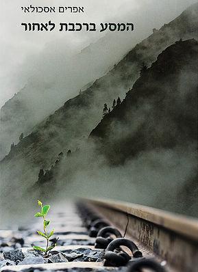 המסע ברכבת לאחור