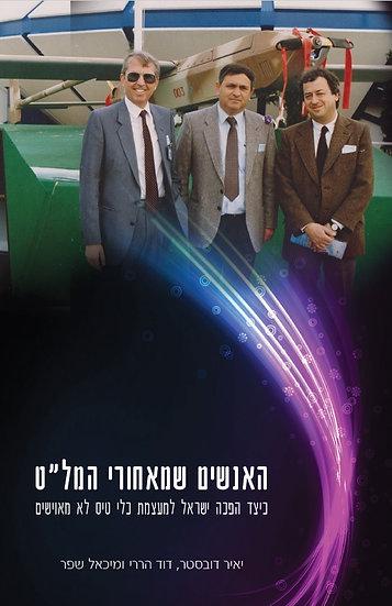 """האנשים שמאחורי המל""""ט - כיצד הפכה ישראל למעצמת כלי טיס לא מאוישים"""