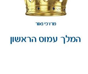 השקת ספרו של מרדכי נאור 'המלך עמוס הראשון'