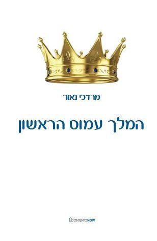 המלך עמוס הראשון
