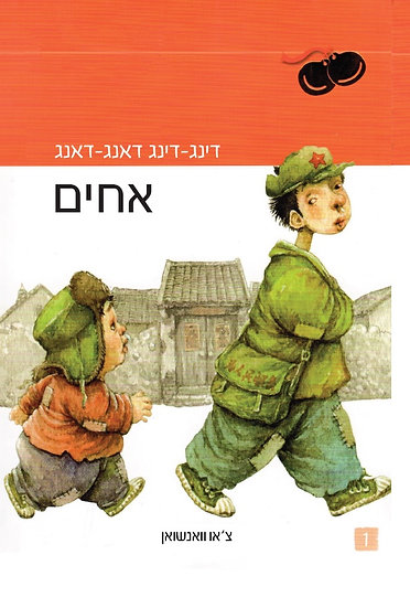 דינג דאנג-אחים