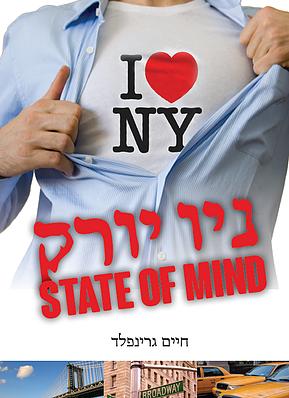 State of Mind - ניו יורק