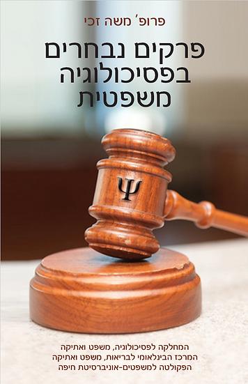 פרקים נבחרים בפסיכולוגיה משפטית