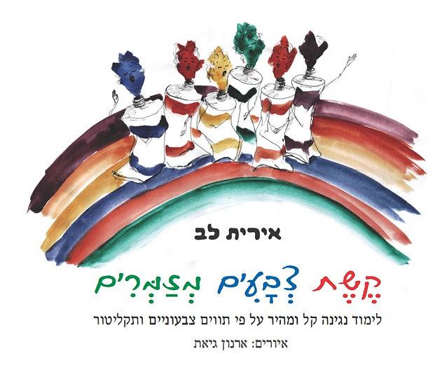 קשת צבעים מזמרים - לימוד נגינה קל ומהיר על פי תווים צבעוניים