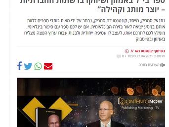 כתבה אודות נתנאל סמריק ב ''ישראל היום''