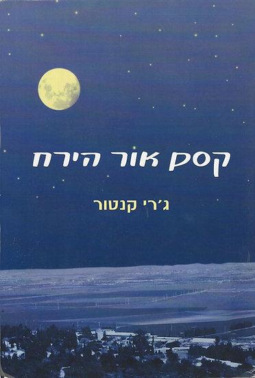 קסם אור הירח