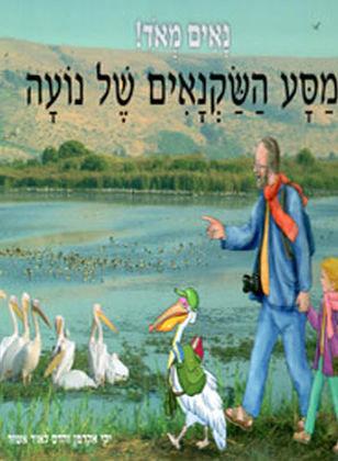 מסע השקנאים של נועה