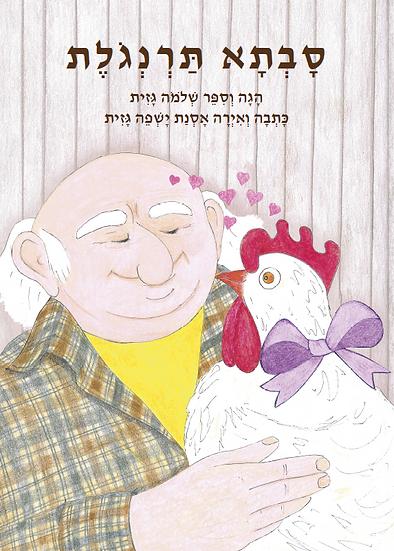 סבתא תרנגולת