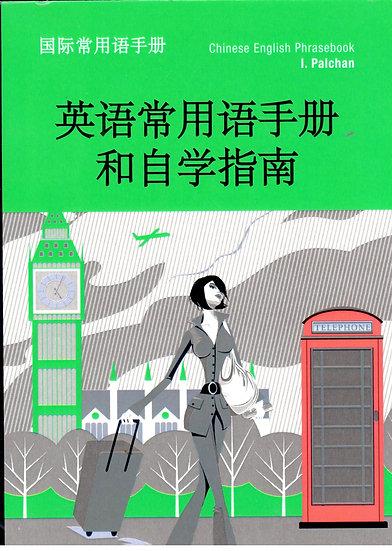 International Phrase Books