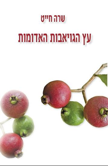 שרה חיי - עץ הגויאבות האדומות