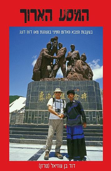 המסע הארוך - בעקבות הצבא האדום הסיני בהנהגת מאו דזה דונג