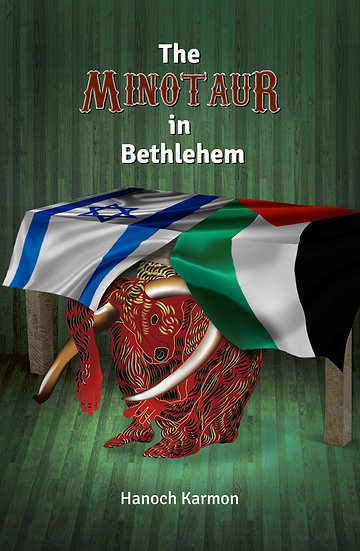 The Minotaur in Bethlehem