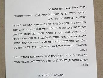 ספרו החדש של שמעון חפץ 'שותף סוד' בהוצאת קונטנטו נאו