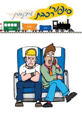 סיפורי רכבת
