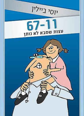 67-11 עצות שסבא לא נותן