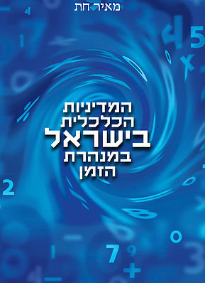 המדיניות הכלכלית בישראל במנהרת הזמן