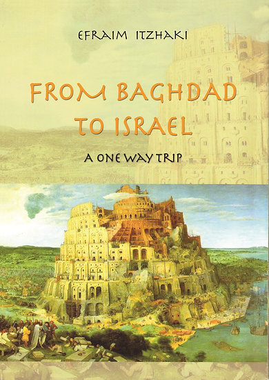 From Baghdad to Israel