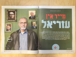 "Azriel Nevo Interview In ""Yediot Achronot"" Weekend Magazine"