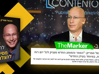 An interview was published in TheMarker with the publisher Netanel Semrik