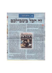 רצח יצחק רבין
