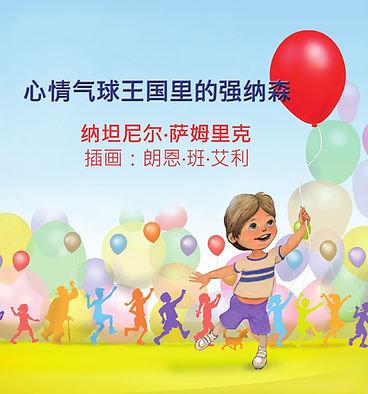 心情气球王国里的强纳森