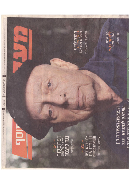 אבי פזנר - כתבת מגזין במעריב
