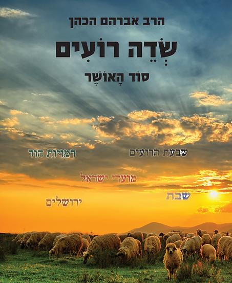שדה רועים - הרב אברהם הכהן