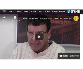 יאיר שמר בראיון עם נתנאל סמריק על שיטת הטיפול תיאטרון הדמויות של הנפש