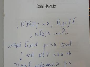 """השקת ספרו של הרמטכ""""ל לשעבר, דני חלוץ, """"EYE TO EYE"""""""