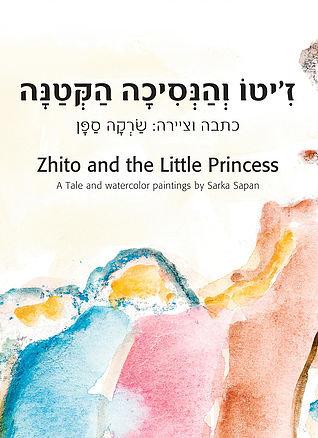 ז'יטו והנסיכה הקטנה